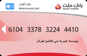 شماره کارت بانک ملت موسسه