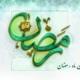 کمپین ماه رمضان