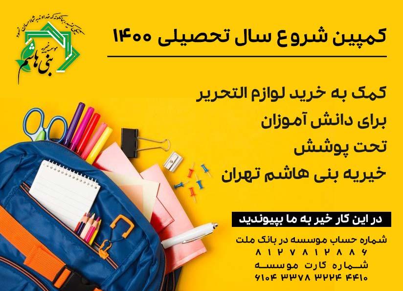 کمپین-سال-تحصیلی-1400